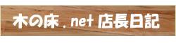 木の床.net店長日記