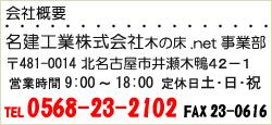 名建工業株式会社 木の床.net事業部 愛知県北名古屋市井瀬木鴨42-1